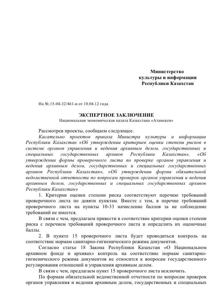 Министерство                                                     культуры и информации                                    ...