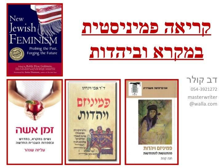 מצגת להקרנה   קריאה פמיניסטית במקרא וביהדות - 23-1-2012