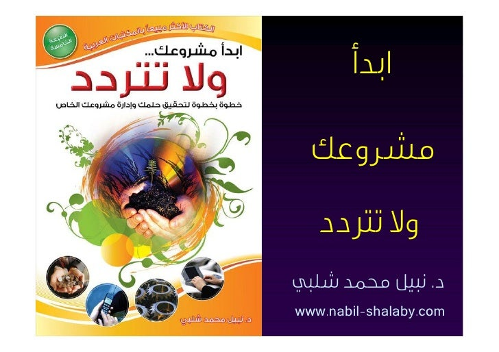 اﺑﺪأ  ﻣﺸﺮوﻋﻚ   وﻻ ﺗﱰددد. ﻧﺒﻴﻞ ﳏﻤﺪ ﺷﻠﺒﻲwww.nabil-shalaby.com