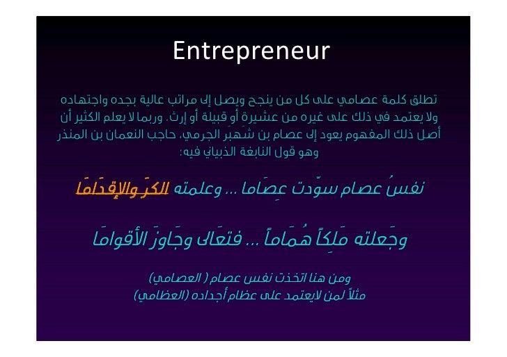 Entrepreneur ﺗﻄﻠﻖ ﻛﻠﻤﺔ ﻋﺼﺎﻣﻲ ﻋﻠﻰ ﻛﻞ ﻣﻦ ﻳﻨﺠﺢ وﻳﺼﻞ إﱃ ﻣﺮاﺗﺐ ﻋﺎﻟﻴﺔ ﺑﺠﺪه واﺟﺘﻬﺎده وﻻ ﻳﻌﺘﻤﺪ ﰲ ذﻟﻚ ﻋﻠﻰ ﻏﲑه ﻣﻦ ﻋﺸﲑة أو ﻗﺒﻴ...