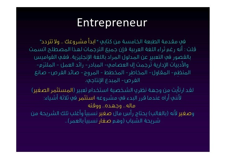 "Entrepreneur   ﰲ ﻣﻘﺪﻣﺔ اﻟﻄﺒﻌﺔ اﳋﺎﻣﺴﺔ ﻣﻦ ﻛﺘﺎﺑﻲ "" اﺑﺪأ ﻣﺸﺮوﻋﻚ .. وﻻ ﺗﱰدد""ﻗﻠﺖ : أﻧﻪ رﻏﻢ ﺛﺮاء اﻟﻠﻐﺔ اﻟﻌﺮﺑﻴﺔ ﻓﺈن ﺟﻤﻴﻊ اﻟ..."