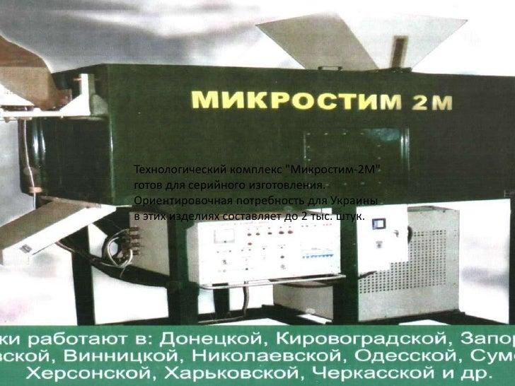 """Технологический комплекс """"Микростим-2М"""" готов для серийного изготовления. Ориентировочная потребность для Украины в этих и..."""