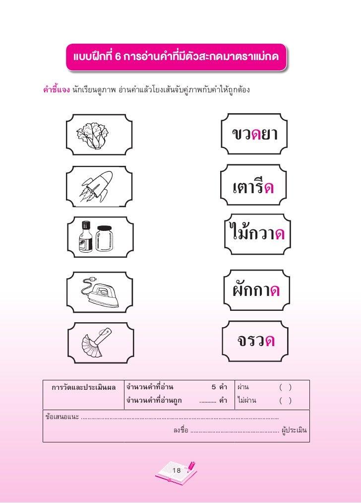 แบบทดสอบ - แบบฝึกหัด: แบบทดสอบท้ายบทเรียน - วิชาภาษาไทย (ภาษาพา