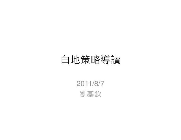白地策略導讀 2011/8/7  劉基欽
