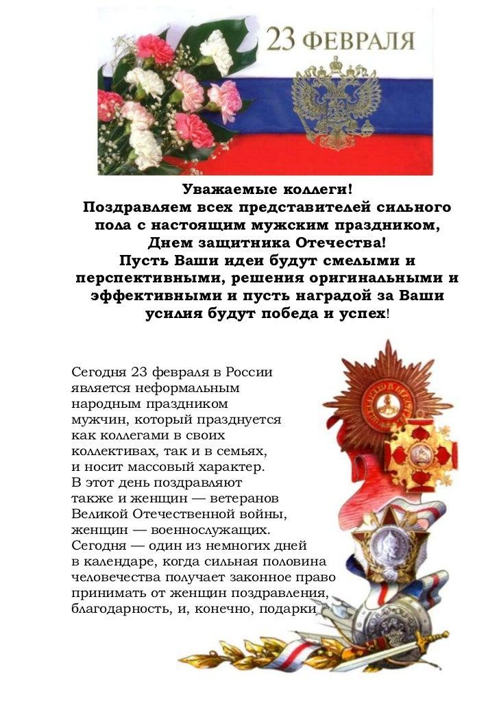 Поздравления на татарском языке для детского сада