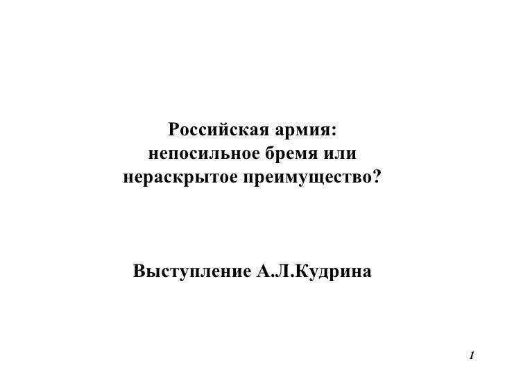 Российская армия:  непосильное бремя илинераскрытое преимущество?Выступление А.Л.Кудрина                            1