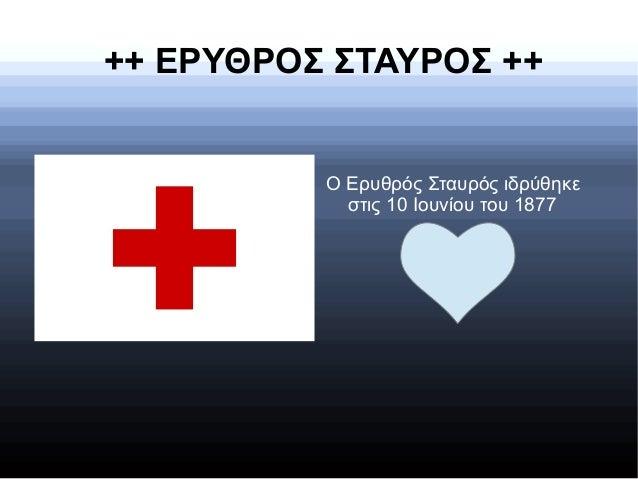 ++ ΕΡΥΘΡΟΣ ΣΤΑΥΡΟΣ ++Ο Ερυθρός Σταυρός ιδρύθηκεστις 10 Ιουνίου του 1877