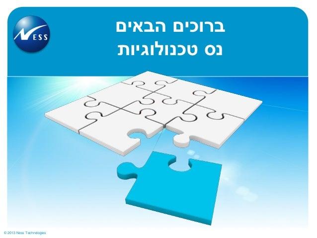 w w w . n e s s . c o m© 2013 Ness Technologies הבאים ברוכים טכנולוגיות נס