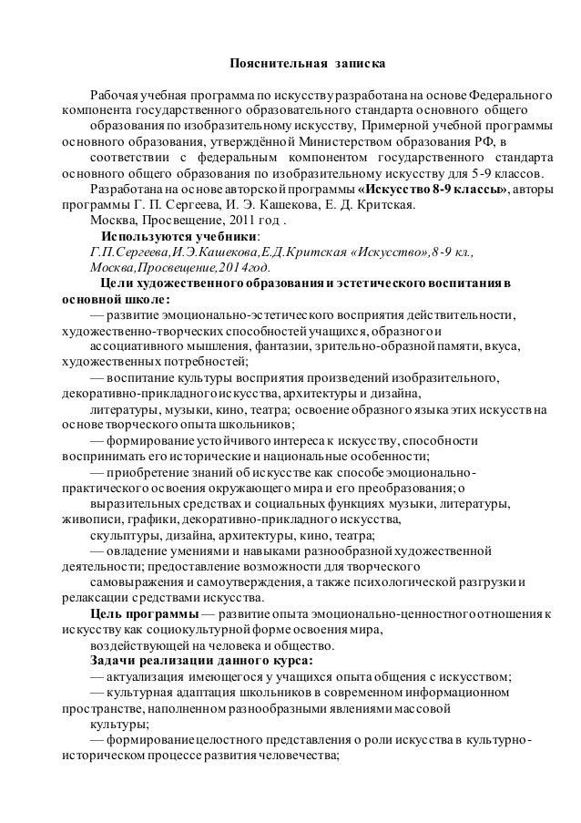Пояснительнапя записка по музыке 8-9 классы критская