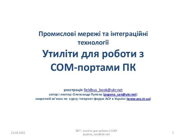 Промислові мережі та інтеграційні технології Утиліти длѐ роботи з COM-портами ПК реюстраціѐ fieldbus_book@ukr.net автор і ...