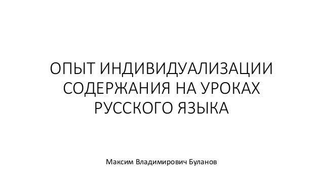 ОПЫТ ИНДИВИДУАЛИЗАЦИИ СОДЕРЖАНИЯ НА УРОКАХ РУССКОГО ЯЗЫКА Максим Владимирович Буланов