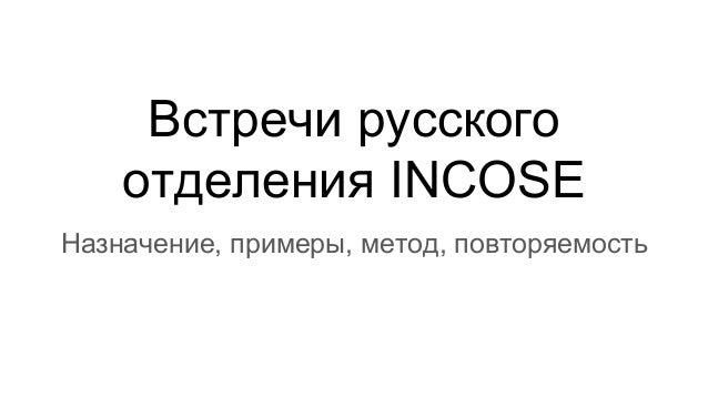 Встречи русского отделения INCOSE Назначение, примеры, метод, повторяемость