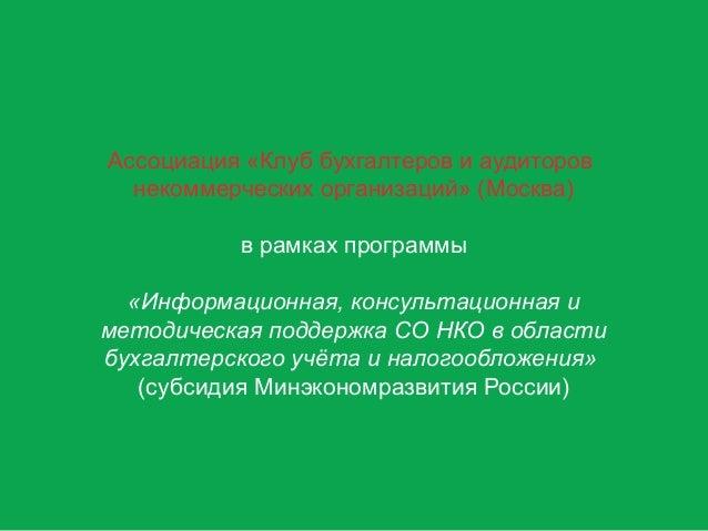 Ассоциация «Клуб бухгалтеров и аудиторов некоммерческих организаций» (Москва) в рамках программы «Информационная, консульт...