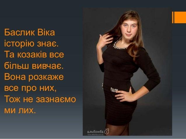 Баслик Віка історію знає. Та козаків все більш вивчає. Вона розкаже все про них, Тож не зазнаємо ми лих.