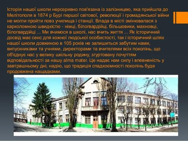 Історія нашої школи нерозривно пов'язана із залізницею, яка прийшла до Мелітополя в 1874 р Бурі першої світової, революції...