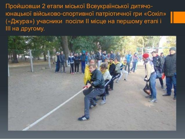 Пройшовши 2 етапи міської Всеукраїнської дитячо- юнацької військово-спортивної патріотичної гри «Сокіл» («Джура») учасники...