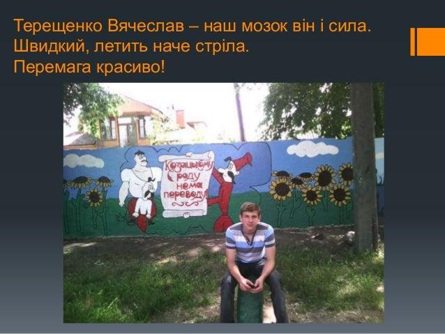 Терещенко Вячеслав – наш мозок він і сила. Швидкий, летить наче стріла. Перемага красиво!