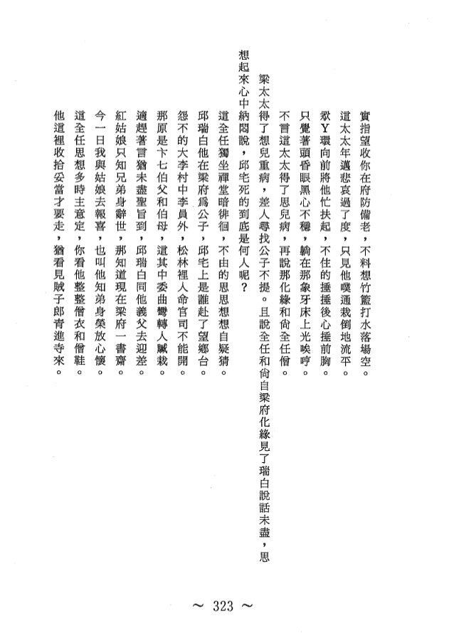 巧奇冤-第23卷 Slide 2