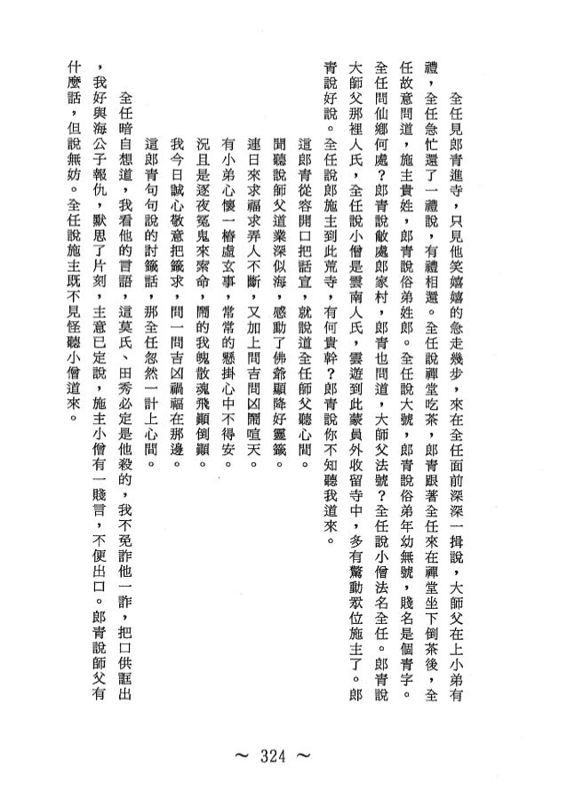 巧奇冤-第23卷 Slide 3