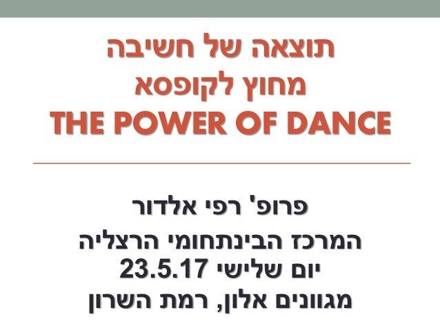 חשיבה של תוצאה לקופסא מחוץ THE POWER OF DANCE פרופ'אלדור רפי הבינתחומי המרכזהרצליה יוםשלישי23.5....