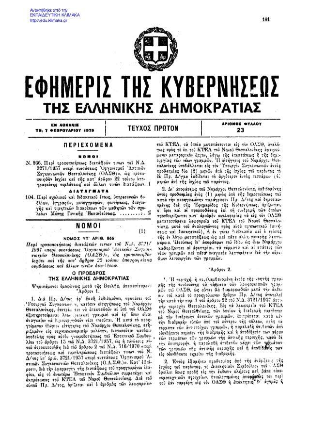 Ανακτήθηκε από την ΕΚΠΑΙΔΕΥΤΙΚΗ ΚΛΙΜΑΚΑ http://edu.klimaka.gr
