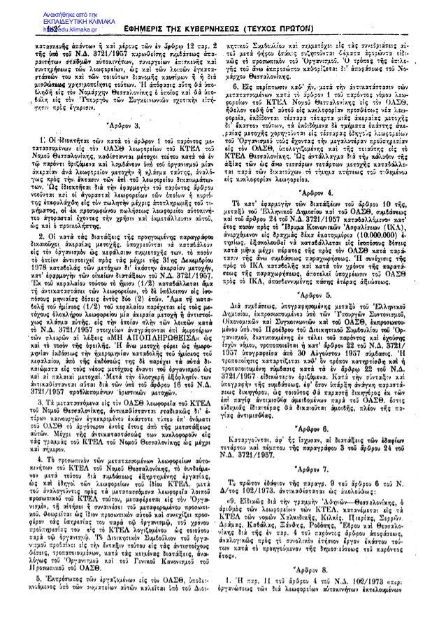 FEK23-1979Arthor27-Kapnisma Slide 2