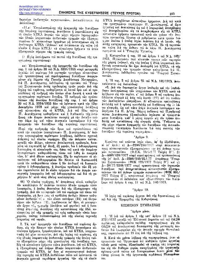 FEK23-1979Arthor27-Kapnisma Slide 3