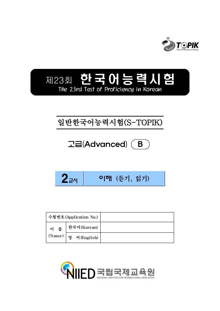 제23회         한국어능력시험    The 23rd Test of Proficiency in Korean   일반한국어능력시험(S-TOPIK)        고급(Advanced)             B     ...