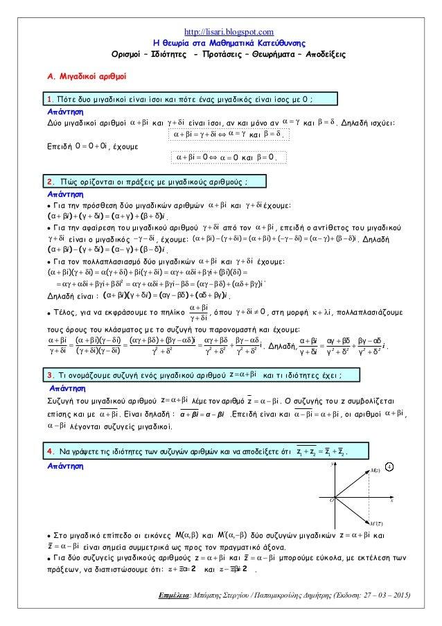 http://lisari.blogspot.com Η θεωρία στα Μαθηματικά Κατεύθυνσης Ορισμοί – Ιδιότητες - Προτάσεις – Θεωρήματα – Αποδείξεις Α....