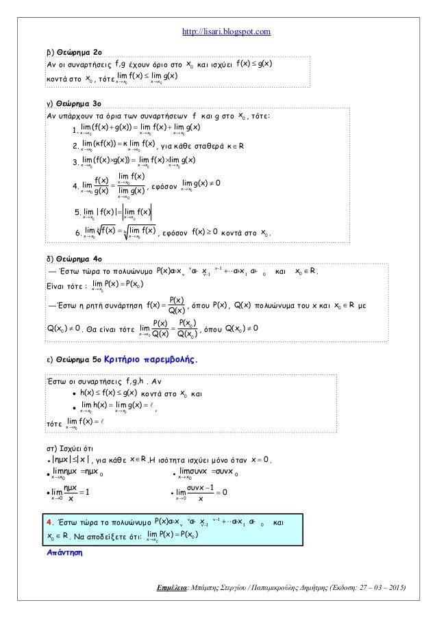http://lisari.blogspot.com β) Θεώρημα 2ο Αν οι συναρτήσεις f,g έχουν όριο στο 0 x και ισχύει f(x) g(x)≤ κοντά στο 0 x , τό...