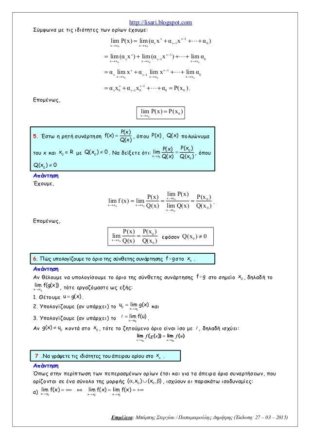 http://lisari.blogspot.com Σύμφωνα με τις ιδιότητες των ορίων έχουμε: 0 0 ν ν 1 ν ν 1 0 x x x x lim P(x) lim(α x α x α )− ...