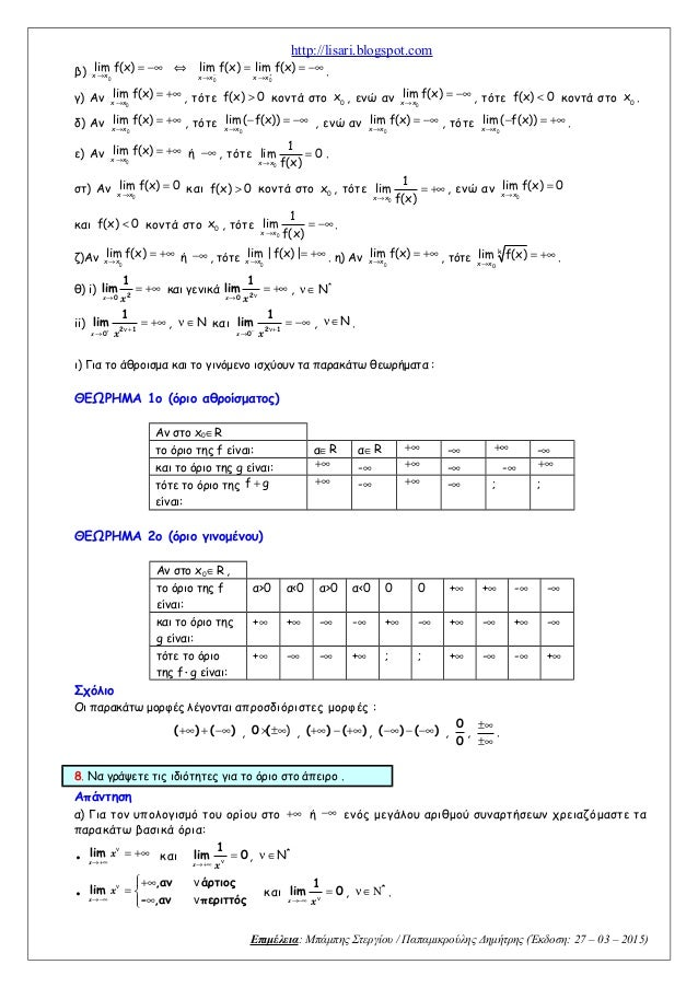http://lisari.blogspot.com β) 0 0 0 x x x x x x lim f(x) lim f(x) lim f(x)− +→ → → = −∞ ⇔ = = −∞ . γ) Αν 0 x x lim f(x) → ...