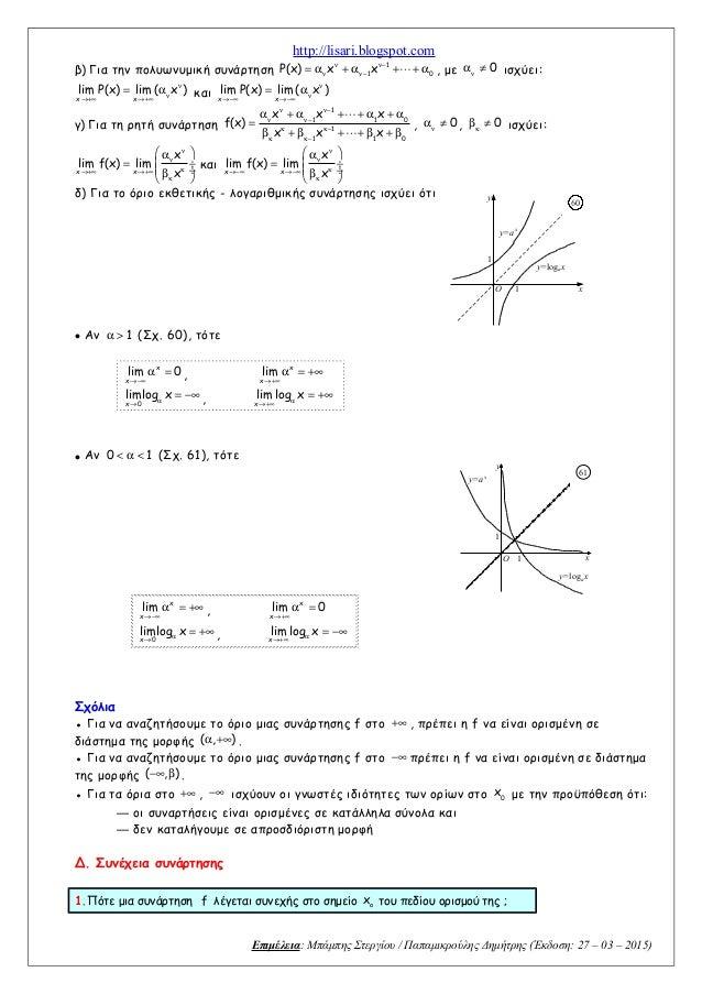http://lisari.blogspot.com β) Για την πολυωνυμική συνάρτηση 1 1 0 P(x) x x Lν ν− ν ν− = α + α + + α , με 0ν α ≠ ισχύει: x ...