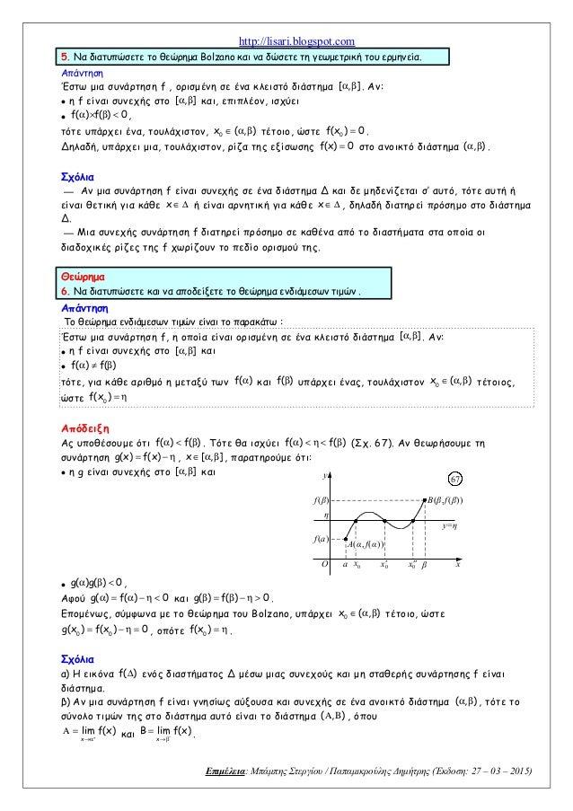 http://lisari.blogspot.com 5. Να διατυπώσετε το θεώρημα Bolzano και να δώσετε τη γεωμετρική του ερμηνεία. Απάντηση Έστω μι...