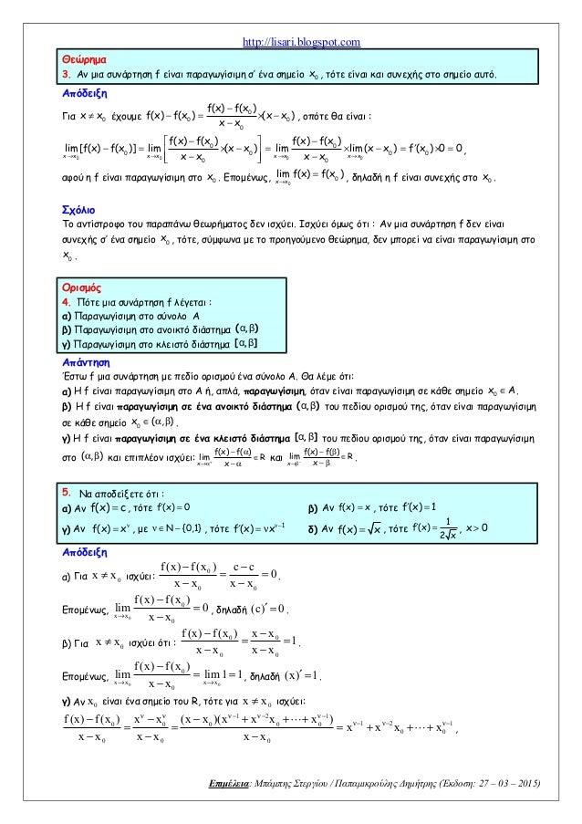 http://lisari.blogspot.com Θεώρημα 3. Αν μια συνάρτηση f είναι παραγωγίσιμη σ' ένα σημείο 0 x , τότε είναι και συνεχής στο...