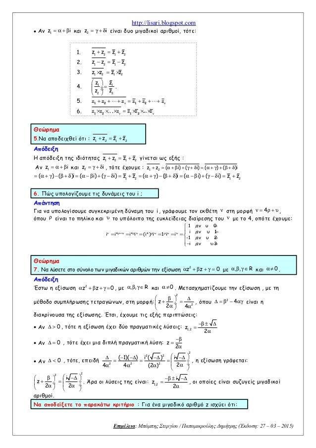 θεωρία μαθηματικών κατεύθυνσης γ λυκείου 23 3-15 Slide 2