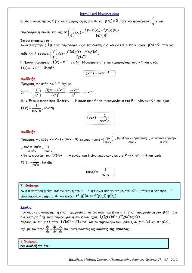 http://lisari.blogspot.com Β. Αν οι συναρτήσεις f,g είναι παραγωγίσιμες στο 0 x και 0 g(x ) 0≠ , τότε και η συνάρτηση f g ...