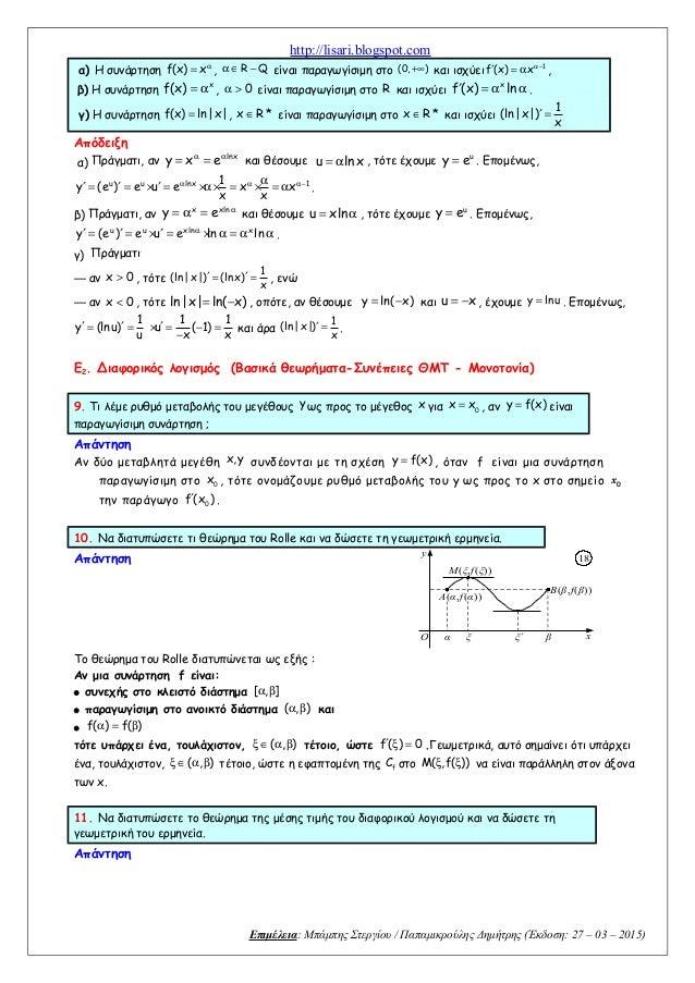 http://lisari.blogspot.com α) Η συνάρτηση f(x) xα = , R Qα ∈ − είναι παραγωγίσιμη στο (0, )+∞ και ισχύει 1 f (x) xα− ′ = α...