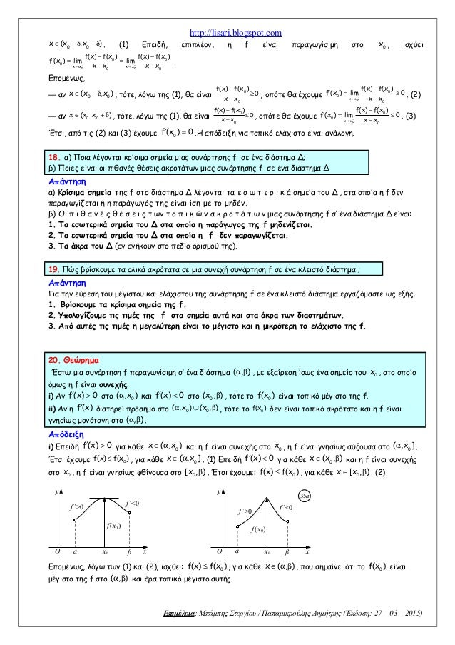 http://lisari.blogspot.com 0 0 x (x ,x )∈ − δ + δ . (1) Επειδή, επιπλέον, η f είναι παραγωγίσιμη στο 0 x , ισχύει 0 0 0 0 ...