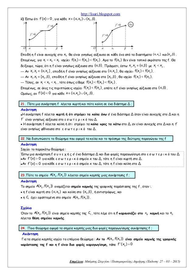 http://lisari.blogspot.com ii) Έστω ότι f (x) 0′ > , για κάθε 0 0 x ( ,x ) (x , )∈ α ∪ β . y O f΄>0 f΄>0 βa x0 x y O f΄>0 ...
