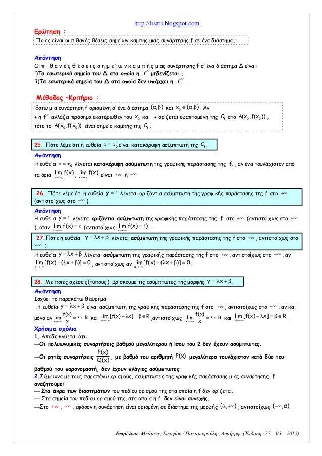 http://lisari.blogspot.com Ερώτηση : Ποιες είναι οι πιθανές θέσεις σημείων καμπής μιας συνάρτησης f σε ένα διάστημα ; Απάν...