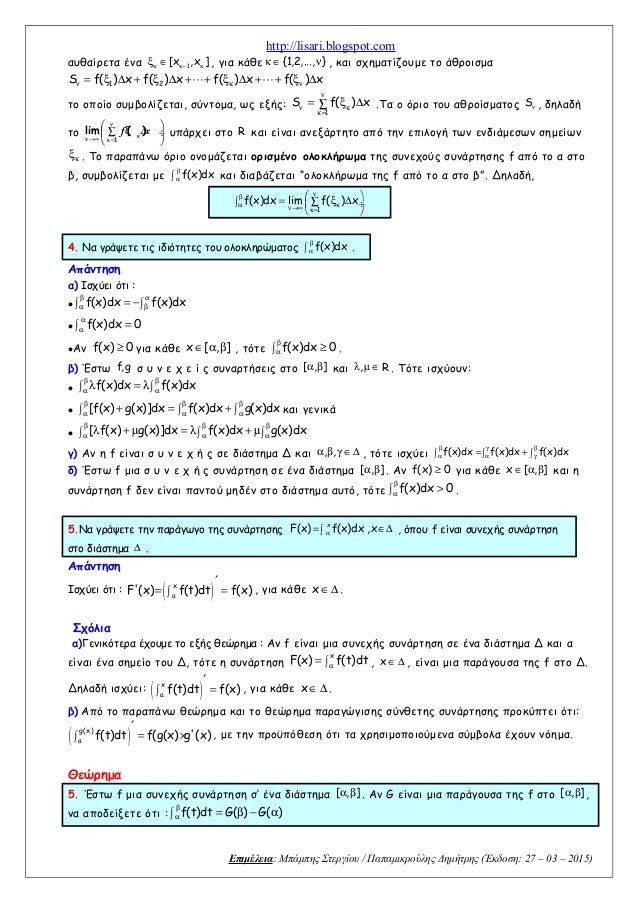 http://lisari.blogspot.com αυθαίρετα ένα 1 [x ,x ]κ κ− κ ξ ∈ , για κάθε {1,2,..., }κ ∈ ν , και σχηματίζουμε το άθροισμα 1 ...