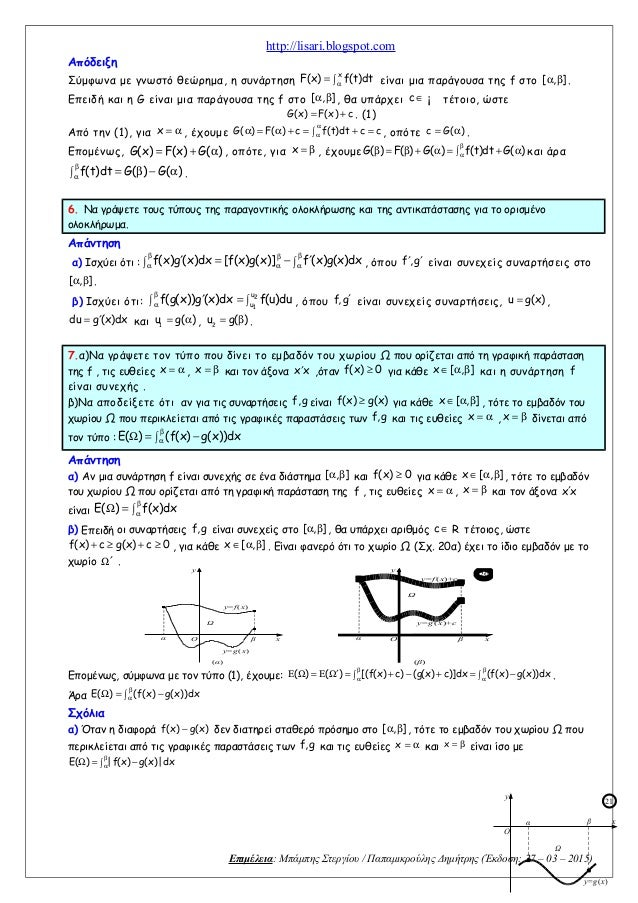 http://lisari.blogspot.com Απόδειξη Σύμφωνα με γνωστό θεώρημα, η συνάρτηση x F(x) f(t)dtα = ∫ είναι μια παράγουσα της f στ...