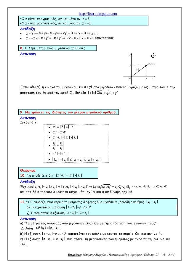 θεωρία μαθηματικών κατεύθυνσης γ λυκείου 23 3-15 Slide 3