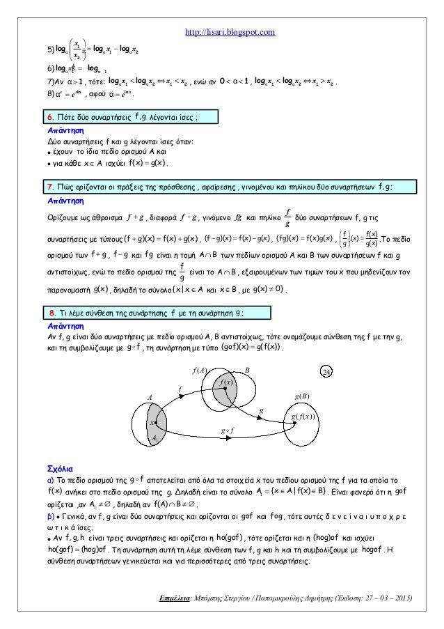 http://lisari.blogspot.com 5) 1 1 2 2 log log log   = − ÷ ÷   α α α x x x x 6) 1 1 log log=k α α x xκ 7)Αν 1>α , τότ...
