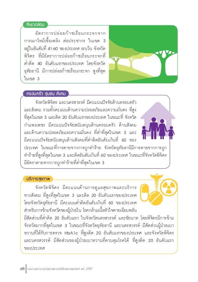รายงานสถานการณ์สุขภาพตามตัวชี้วัดสุขภาพแห่งชาติ พ.ศ. 2557 27 สถานการณ์สุขภาพ เขต 4 (นนทบุรี ปทุมธานี พระนครศรีอยุธยา อ่างท...