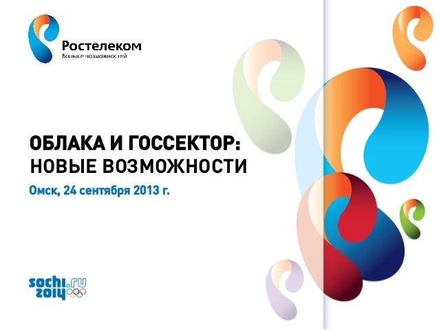 www.rt.ru ОБЛАКА И ГОССЕКТОР: НОВЫЕ ВОЗМОЖНОСТИ Омск, 24 сентября 2013 г.