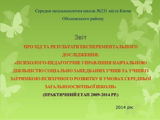 Середня загальноосвітня школа №231 міста Києва Оболонського району 2014 рік