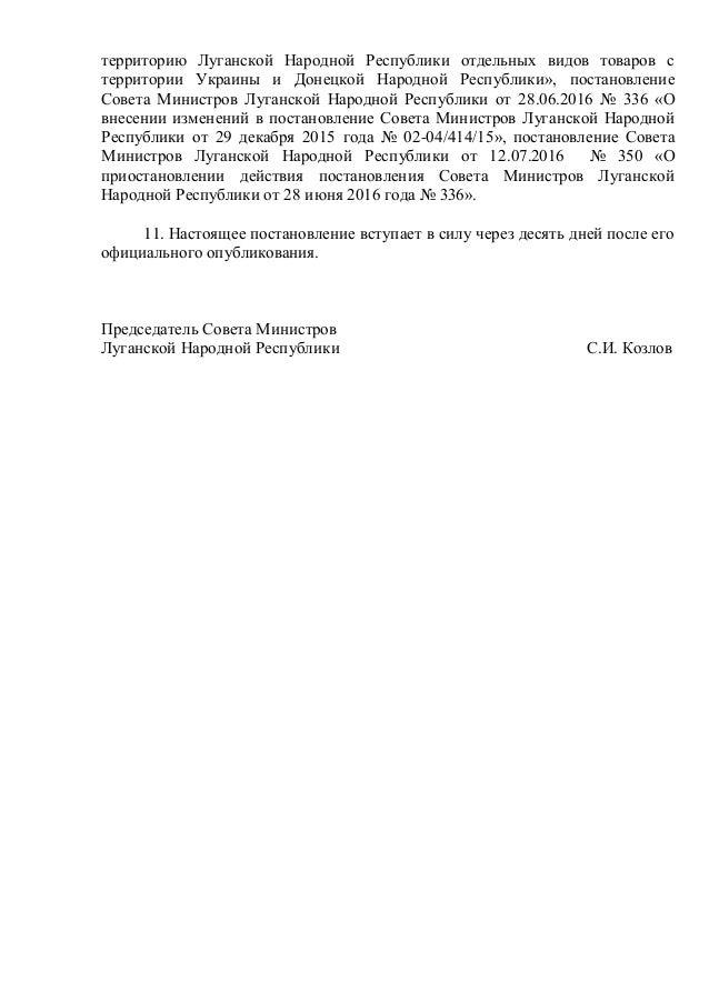 территорию Луганской Народной Республики отдельных видов товаров с территории Украины и Донецкой Народной Республики», пос...