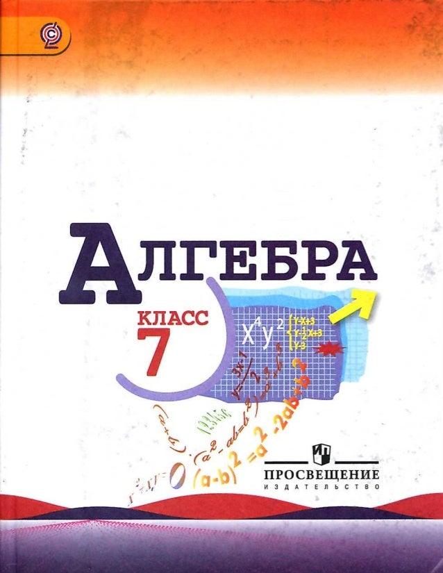 Списывай.ру 9 класс тема некоторые приёмы решения целых уравнений по алгебра макарычева